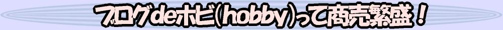 ブログdeホビ(hobby)って商売繁盛!